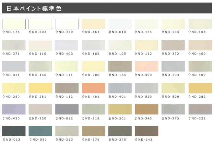 日本ペイント標準色カラーサンプル