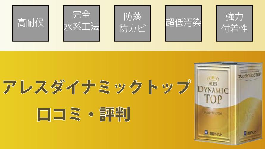 アレスダイナミックトップの評判【関西ペイント】