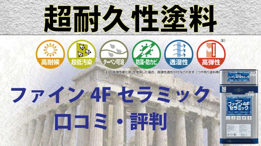 ファイン4Fセラミックの口コミ・評判