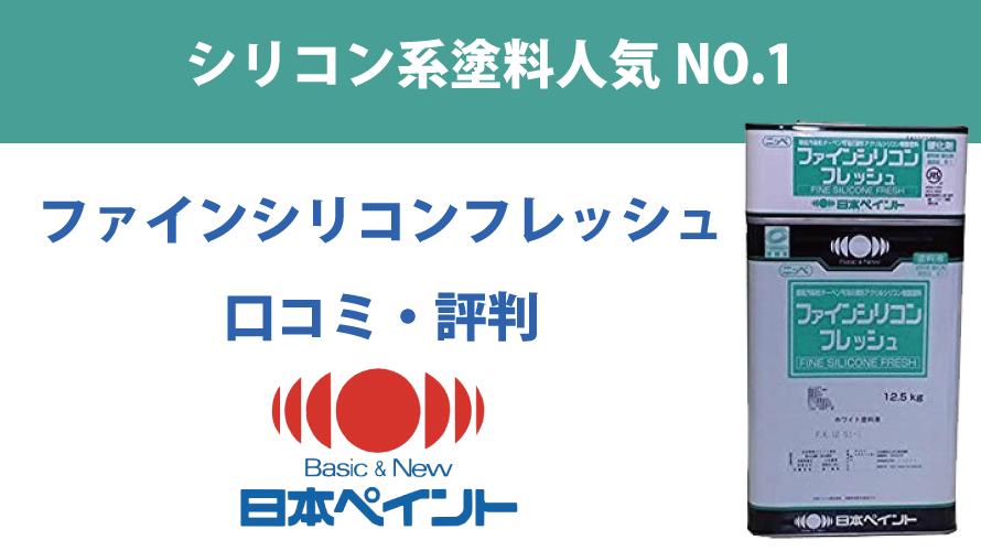ファインシリコンフレッシュの評判【日本ペイント】