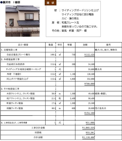 遮熱・断熱塗料見積り例『神奈川建築職人会』