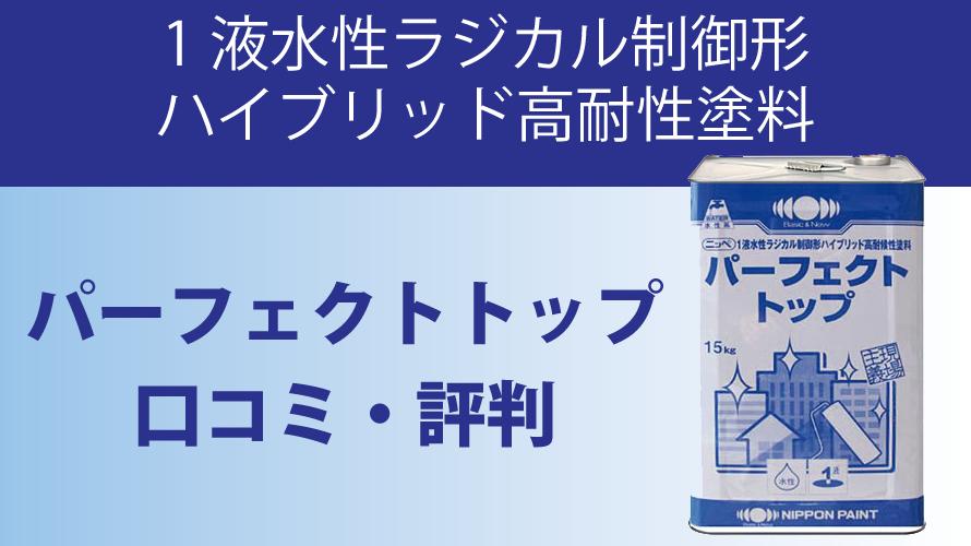パーフェクトトップの評判【日本ペイント】