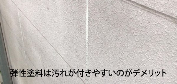 弾性塗料の汚れイメージ写真