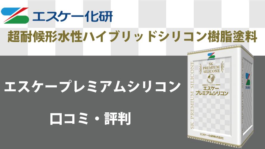 エスケープレミアムシリコンの評判【エスケー化研】