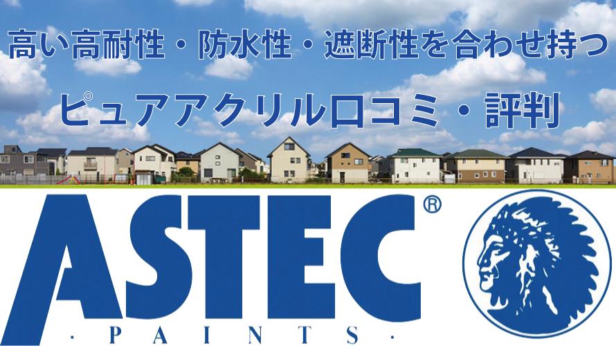 ピュアアクリルの評判【アステックペイント】