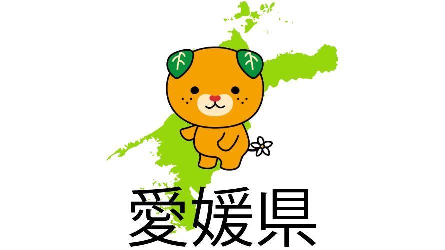 愛媛県の外壁塗装助成金