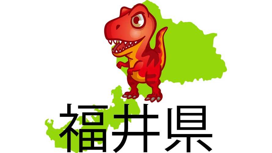 福井県の外壁塗装助成金