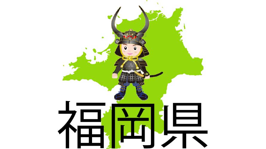 福岡県の外壁塗装助成金
