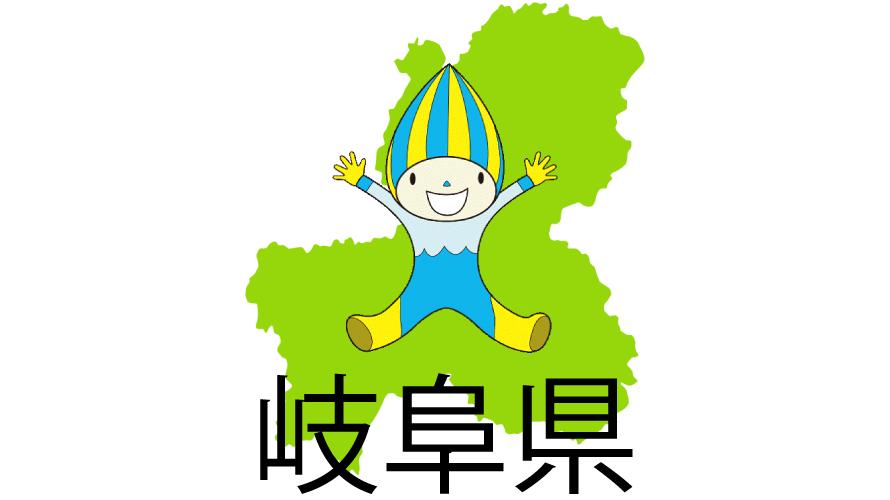岐阜県の外壁塗装助成金