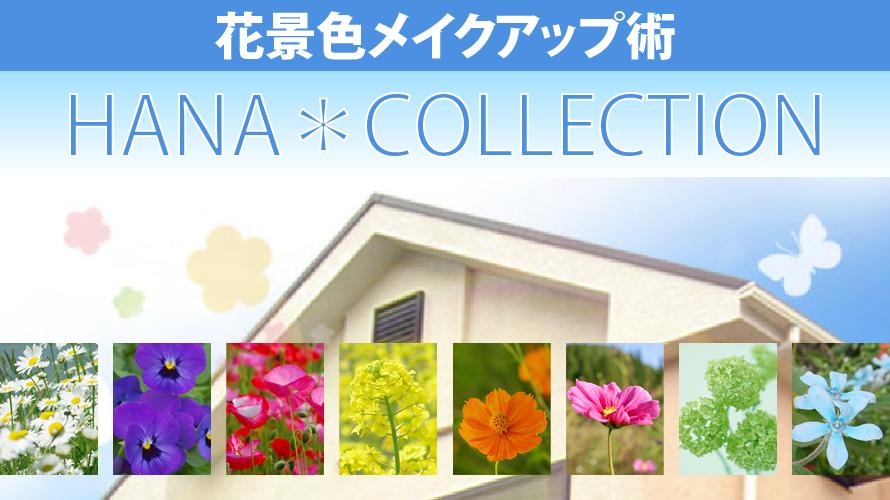 ハナコレクションの口コミ・評判