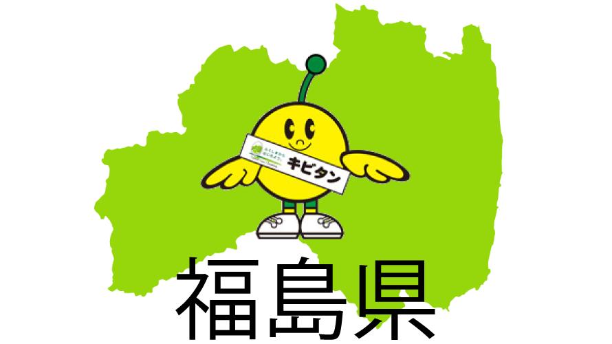 福島県の外壁塗装助成金