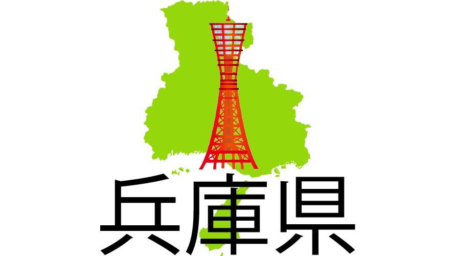 兵庫県の外壁塗装助成金【令和3年】
