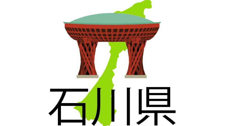 石川県の外壁塗装助成金【令和3年】