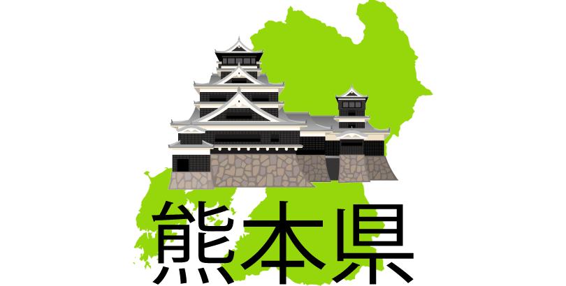 熊本県の外壁塗装助成金