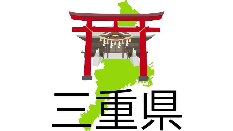 三重県の外壁塗装助成金