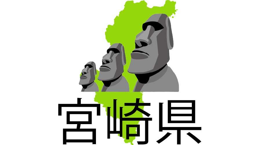 宮崎県の外壁塗装助成金