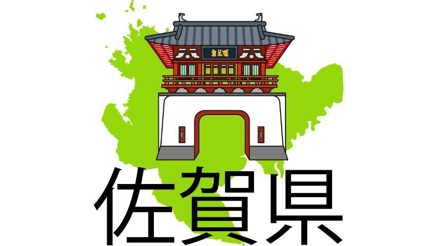 佐賀県の外壁塗装助成金