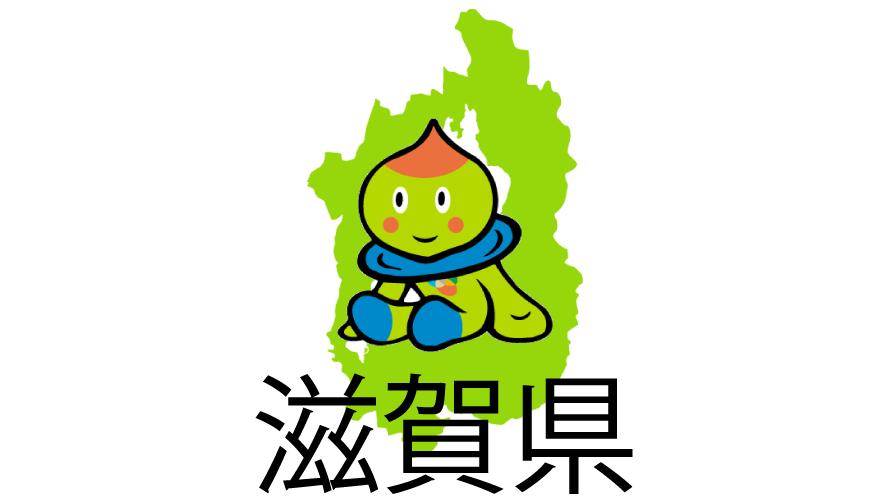 滋賀県の外壁塗装助成金