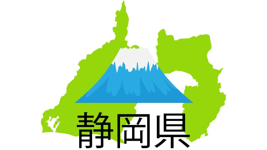 静岡県の外壁塗装助成金