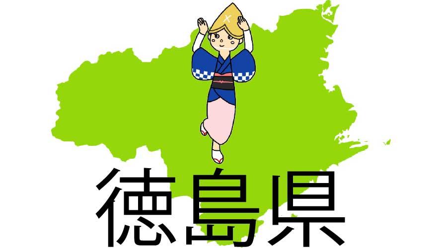 徳島県の外壁塗装助成金【令和3年】