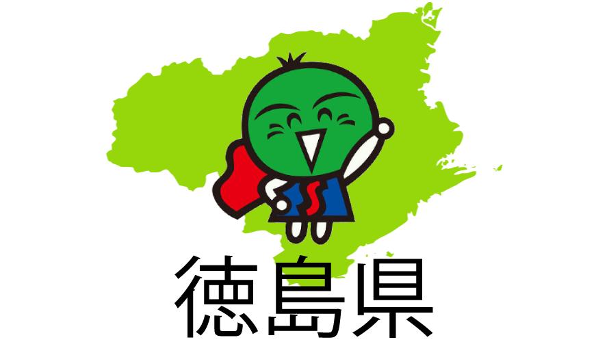 徳島県の外壁塗装助成金