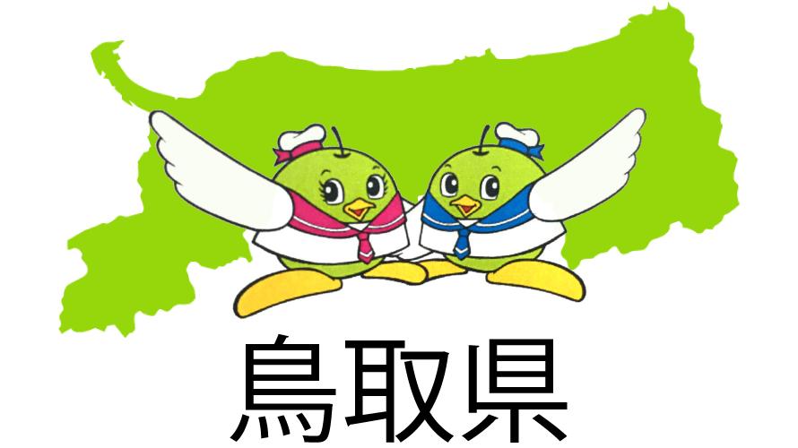 鳥取県の外壁塗装助成金