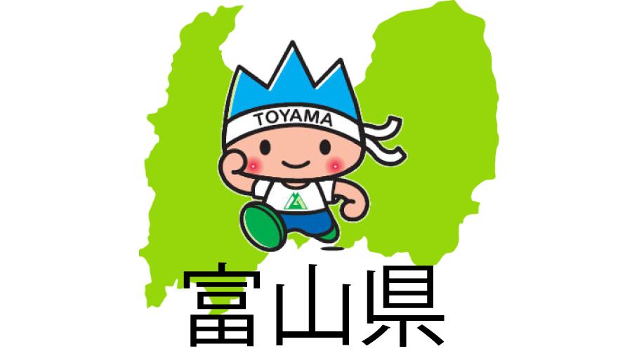 富山県の外壁塗装助成金