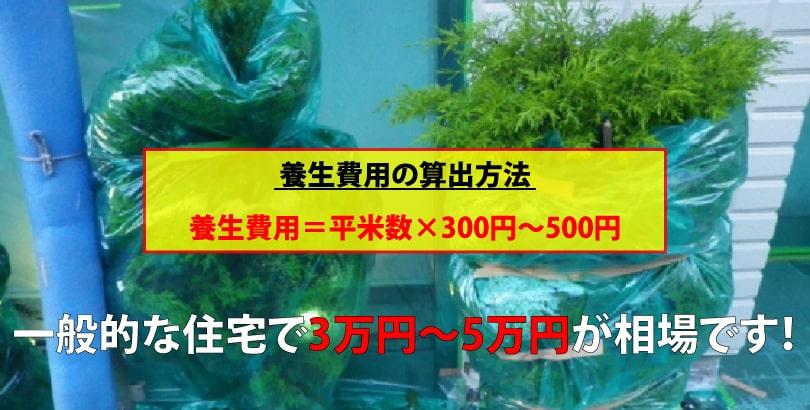 外壁塗装の養生費は3~5万円(計算方法付き)