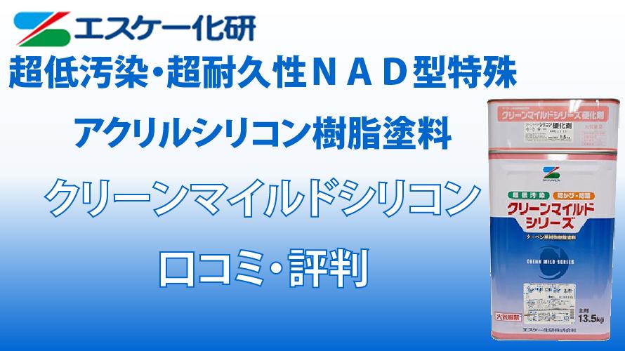 クリーンマイルドシリコンの評判【エスケー化研】