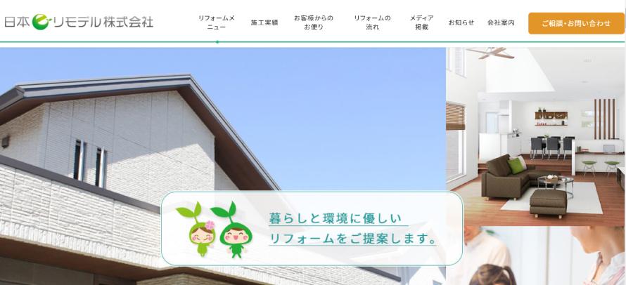 日本eリモデルで外壁塗装を行った方の口コミ