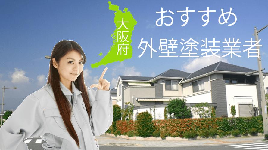 大阪府のおすすめ外壁塗装業者ランキング【2020年最新版】