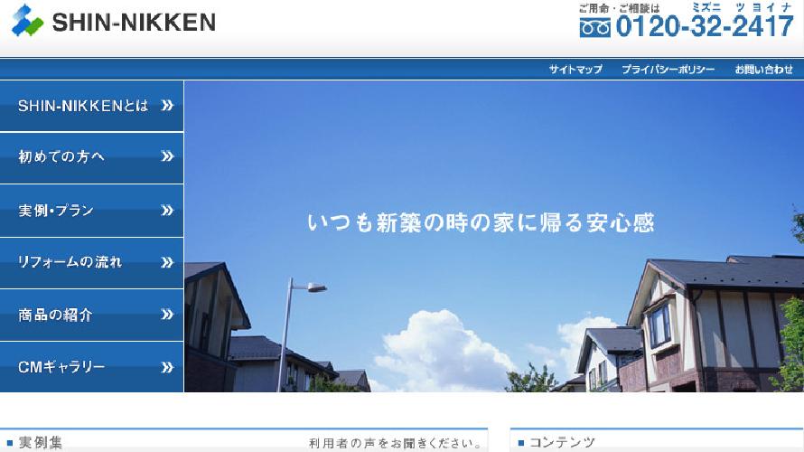 新日本技建で外壁塗装を行った方の口コミ