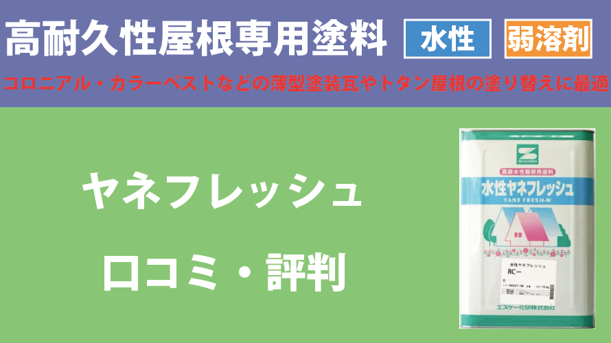 ヤネフレッシュシリーズの口コミ・評判2019年最新版