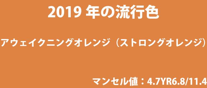 2019年の流行色はアウェイクニングオレンジ