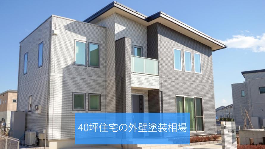外壁塗装の相場は40坪の家で75万円が目安(内訳あり)