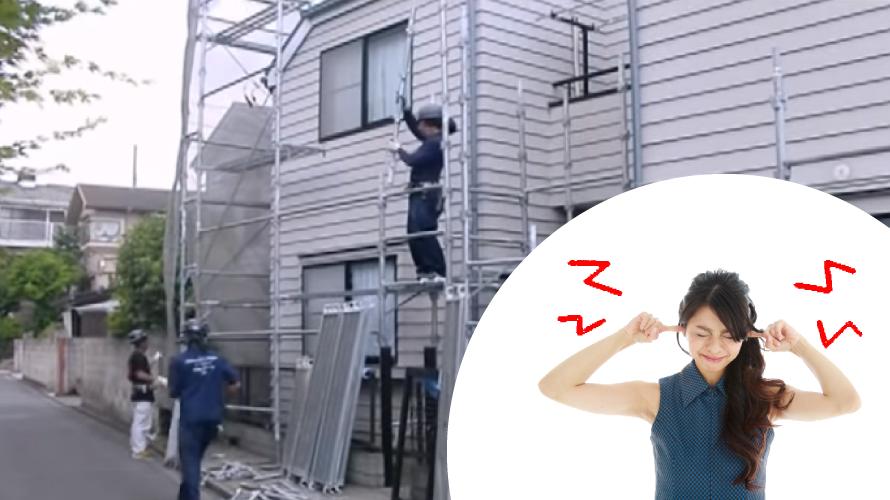 外壁塗装で騒音が想定される3つの工程