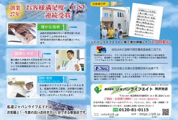 ジャパンライフエイトの販促チラシ