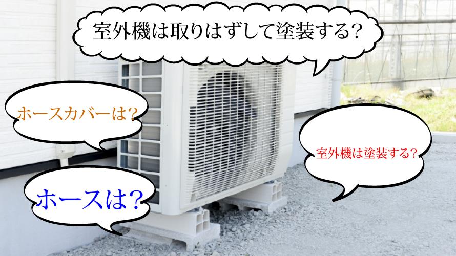 外壁塗装時のエアコン室外機やホース周りの施工方法