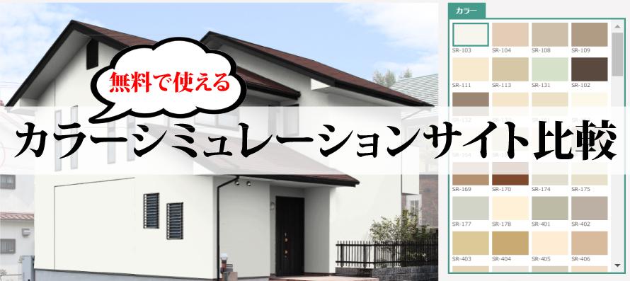 【外壁塗装】無料で使えるカラーシミュレーションサイト比較12選