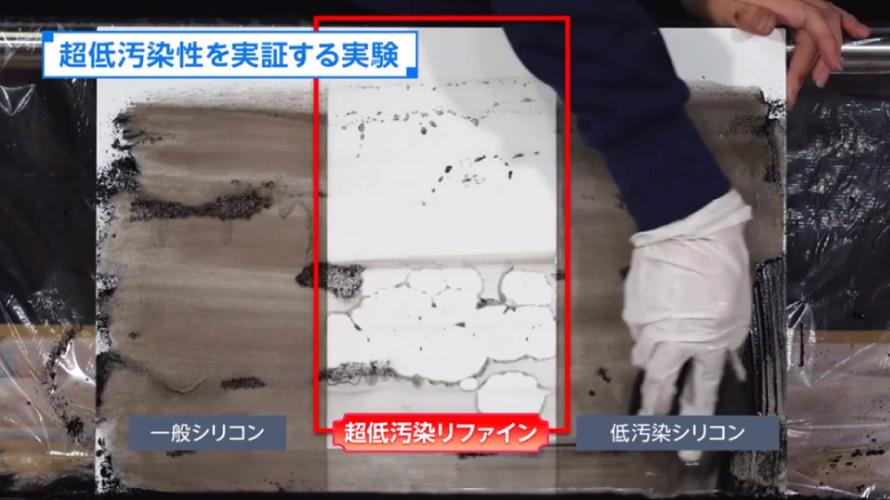 低汚染塗料とは?一般的な塗料と比較してみた