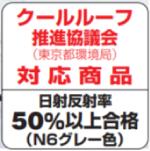 シャネツロックは東京都環境局が定めるクールルーフ推進事業対応商品