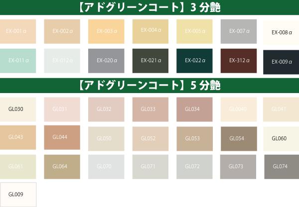 アドグリーンコート標準色