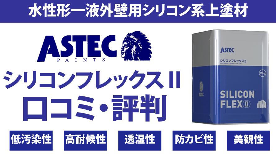 シリコンフレックス2の口コミ・評判2019年最新版