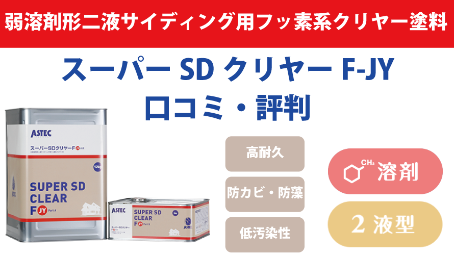 スーパーSDクリヤーF-JYの評判【アステックペイント】