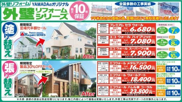 ヤマダ電機の外壁・屋根塗装価格例