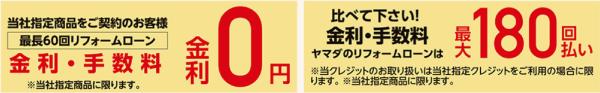 リフォームローンの金利が0円(36か月)