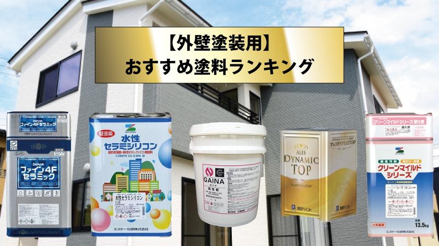 外壁塗装おすすめ塗料ランキング【2020年最新版】