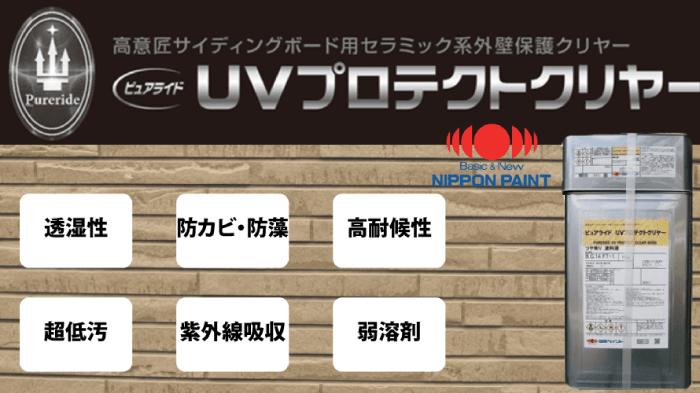 UVプロテクトクリヤー