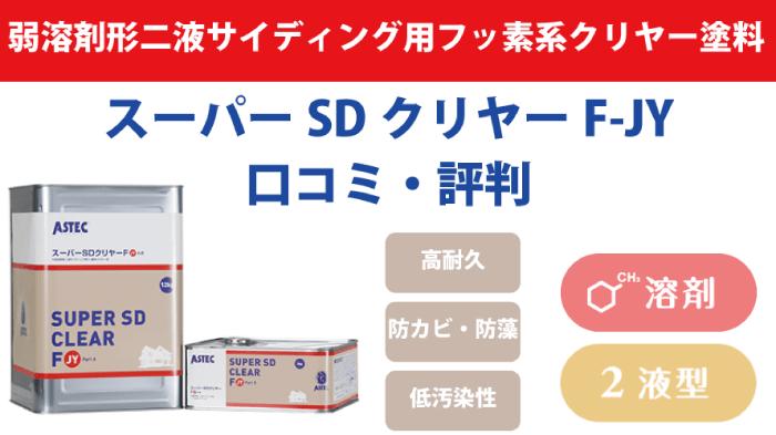スーパーSDクリヤーF-JY