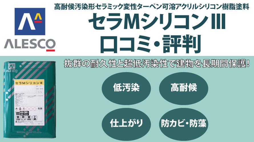 セラMシリコン3の口コミ・評判